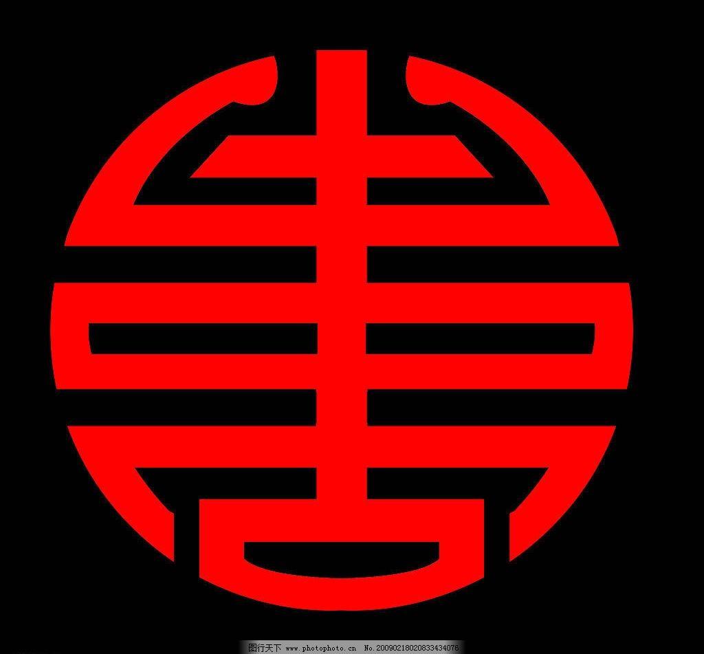 吉祥纹样 纹样 中国古代吉祥纹样 中国吉祥纹样 底纹边框 其他素材
