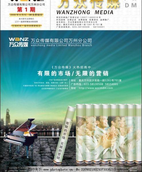 《万众传媒》dm杂志2008年8月刊 广告设计 画册设计 矢量图库 ai