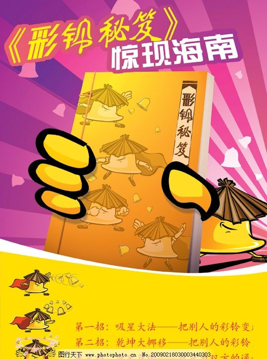 彩铃秘笈海报图片