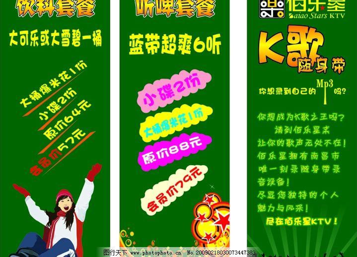 佰乐星pop广告 招牌 灯箱 门头 店招 海报 广告设计 海报设计 矢量