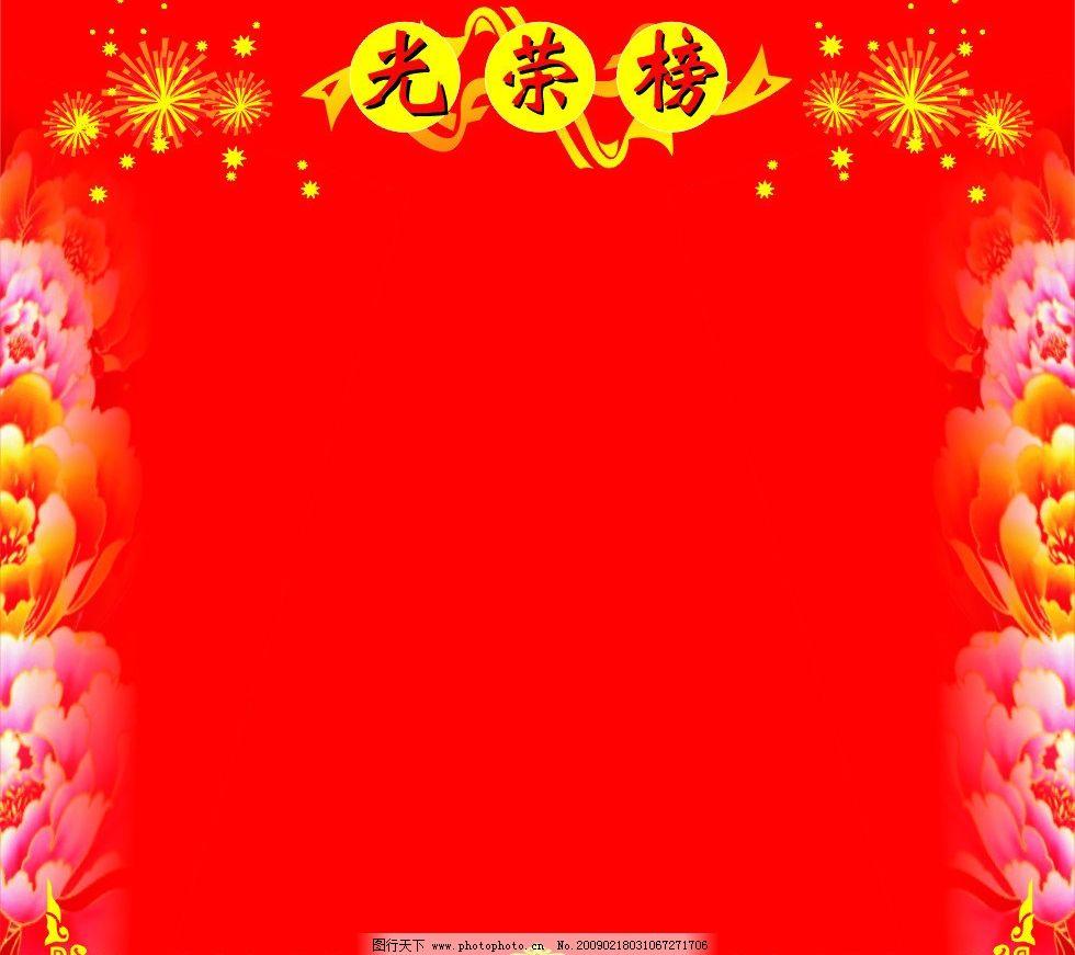 光荣榜 边框 喜庆 庆祝 荣誉 红底 牡丹 烟花 其他矢量 矢量素材