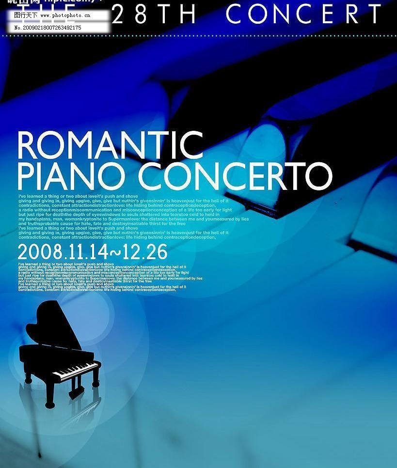 钢琴音乐会海报设计图片