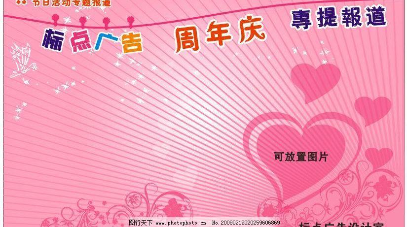 展板底图 设计素材 海报 节日 祝贺      妇女节 母亲节 宣传 花边