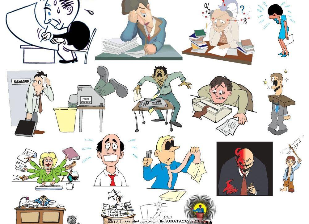 办公人物 矢量图 矢量人物 职业人物 矢量图库
