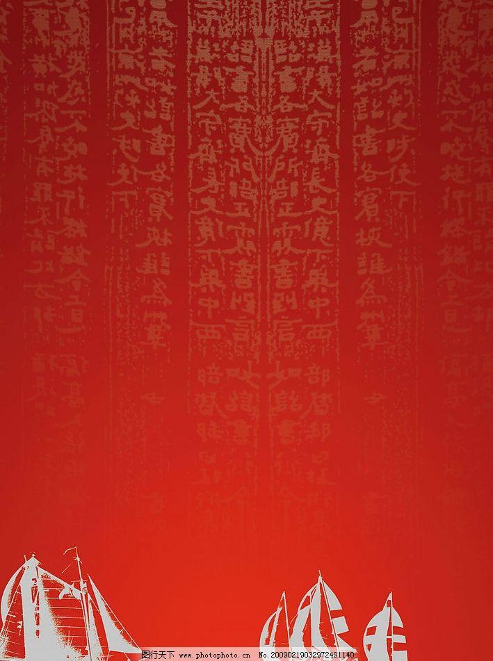 中国风底 底纹 背景 大红 红背景 红底 红色 帆船 船 底图设计