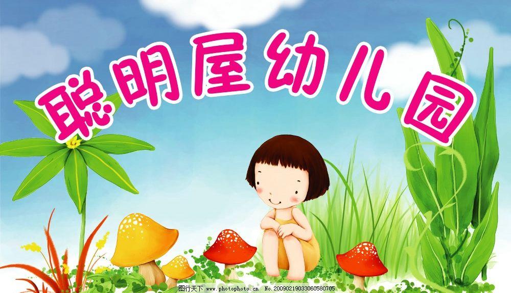 童趣 韩国手绘画图片
