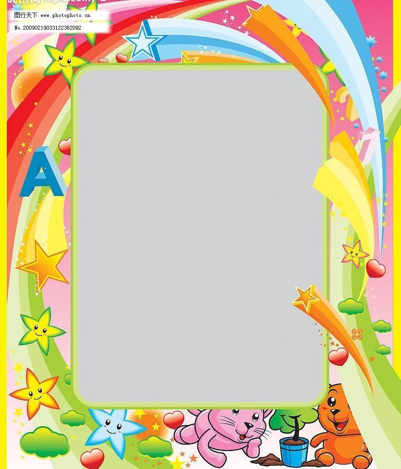 eps 边框相框 底纹边框 儿童相框 花 花盆 卡通相框 矢量图库 树 桃心