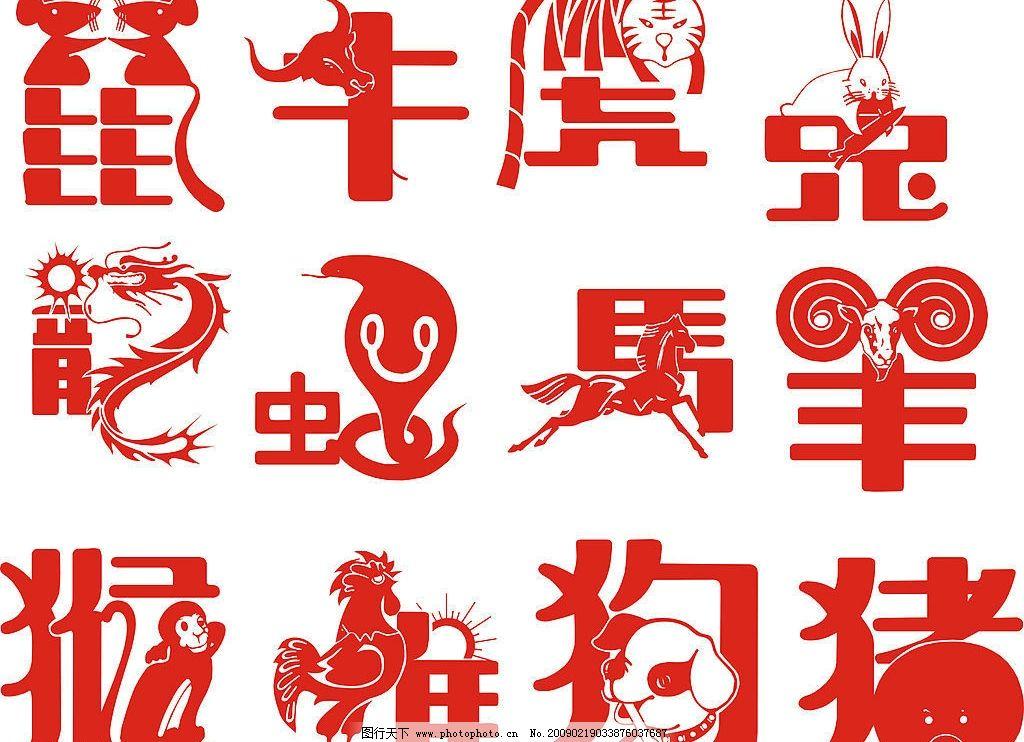 十二生肖 鼠牛虎兔龙蛇马羊猴鸡狗猪 其他矢量 矢量素材 矢量图库 cdr
