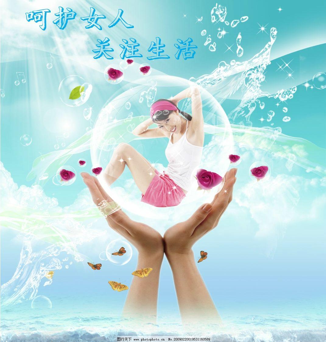 呵护女性 呵护 女性 女人 手 爱护 生活 妇女 妇女节 健康 花 蝴蝶