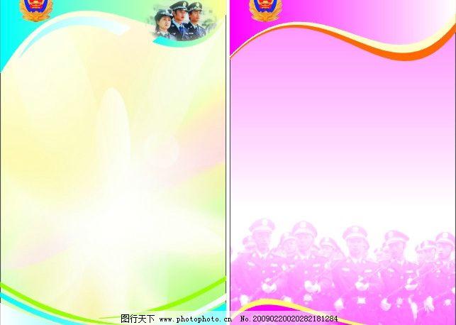 展牌背景 公安宣传背景 底纹边框 底纹背景 矢量图库 cdr