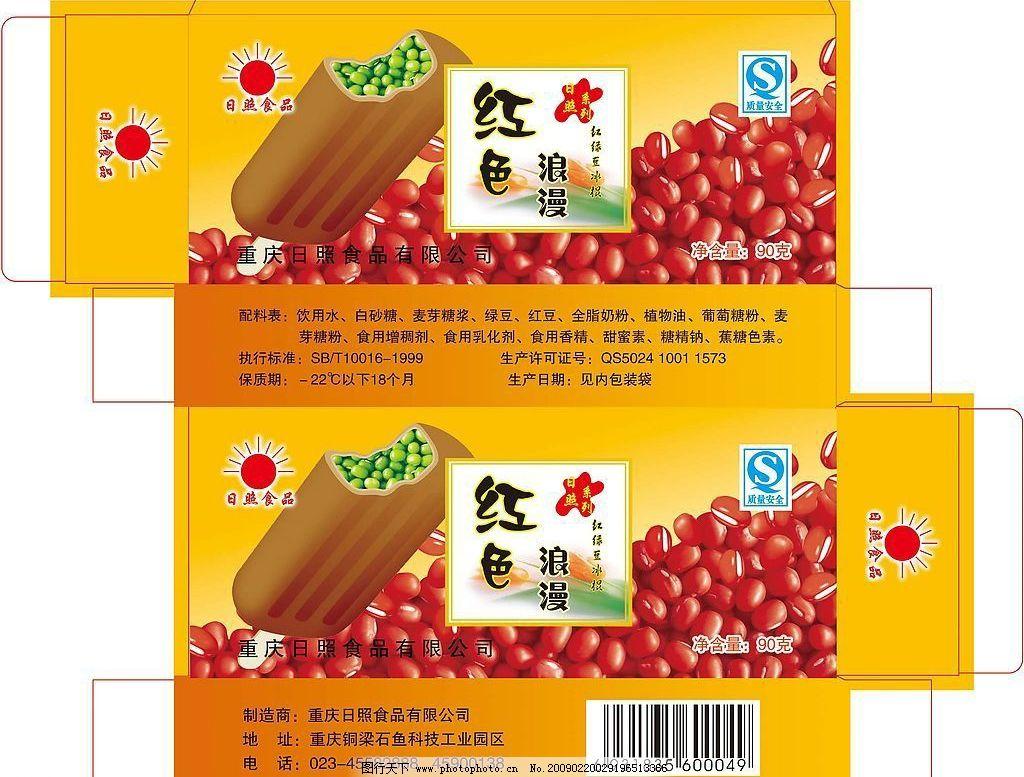 雪糕盒(红色浪漫) 雪糕盒红色浪漫 冷食品包装 广告设计模板 包装设计
