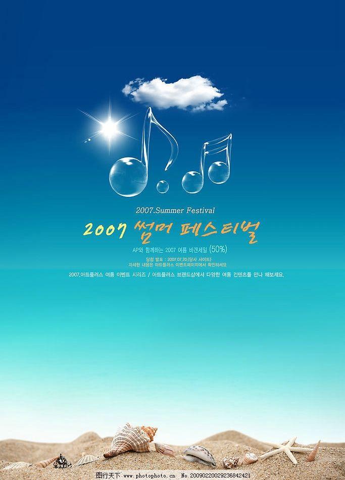 韩国音乐海报图片_招贴设计_广告设计_图行天下图库