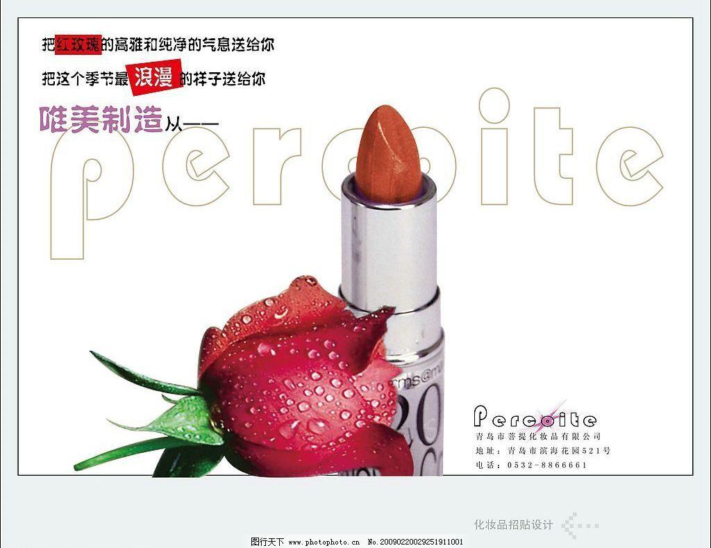 化妆品招贴设计图片
