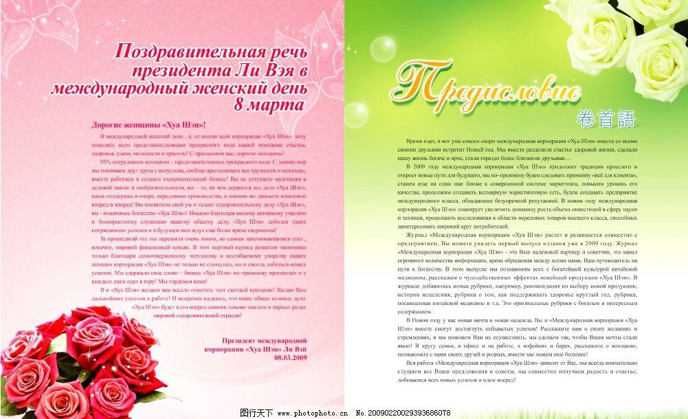 俄文杂志三八祝词卷首语图片_画册设计_广告设计_图行