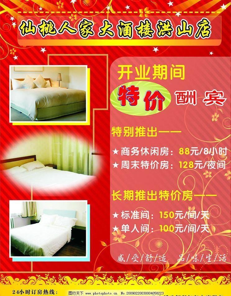 酒店海报 宣传 物价 开业 酬宾 物价房 广告设计 矢量图库