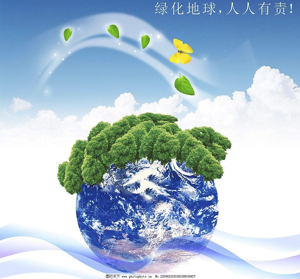 环保地球 绿色 环保 地球 地球素材 森林 森林素材 环保广告 深蓝天空