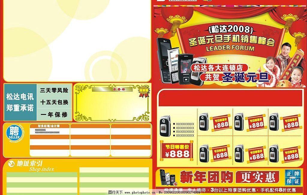 手机pop 广告设计 海报设计 矢量图库 cdr