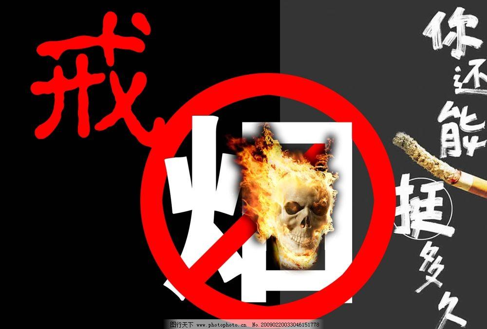 戒烟 精品 海报 烟灰缸 黑酷 骷髅 禁 禁毒 源文件库图片
