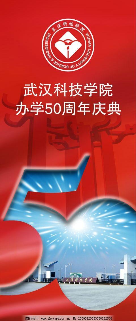 武汉科技学院办学50周年庆典02 吊旗 背景 五十 庆典 红色 学校 psd
