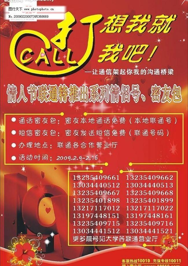 联通09情人节海报图片