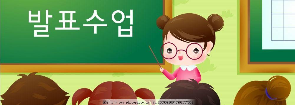 老师在上课 韩国 儿童 卡通 矢量素材 矢量人物 儿童幼儿 矢量图库 ai