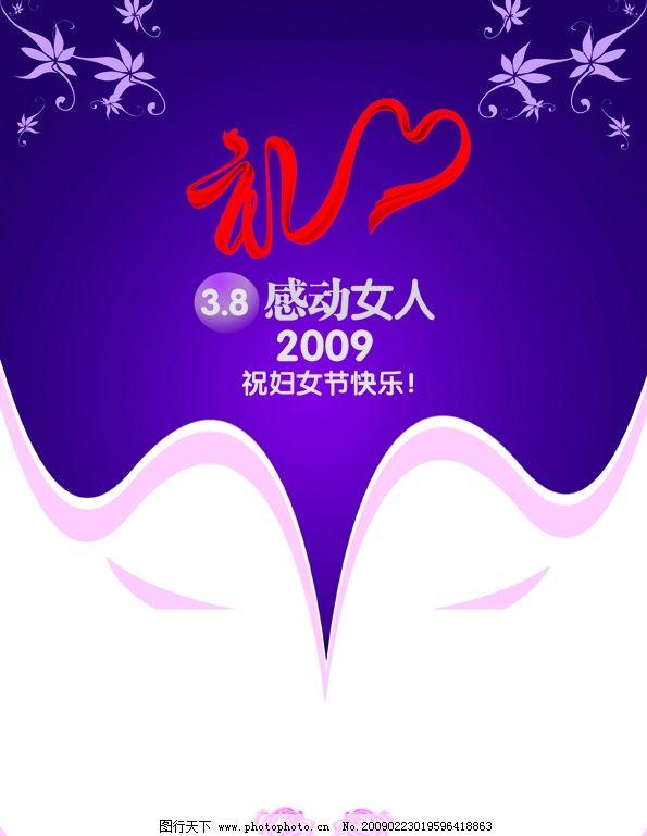 妇女节海报图片,女人节 飘带 礼 花纹 脸谱 节日素材