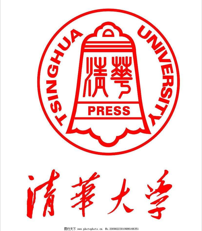 清华大学 标 其他矢量 矢量素材 矢量图库 cdr 标识标志图标 企业logo