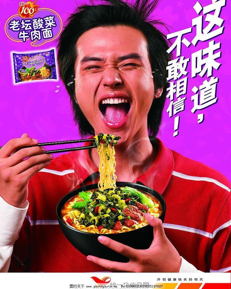 方便面 牛肉面 男士 吃面 不干胶 海报 招贴 广告设计 招贴设计 设计图片