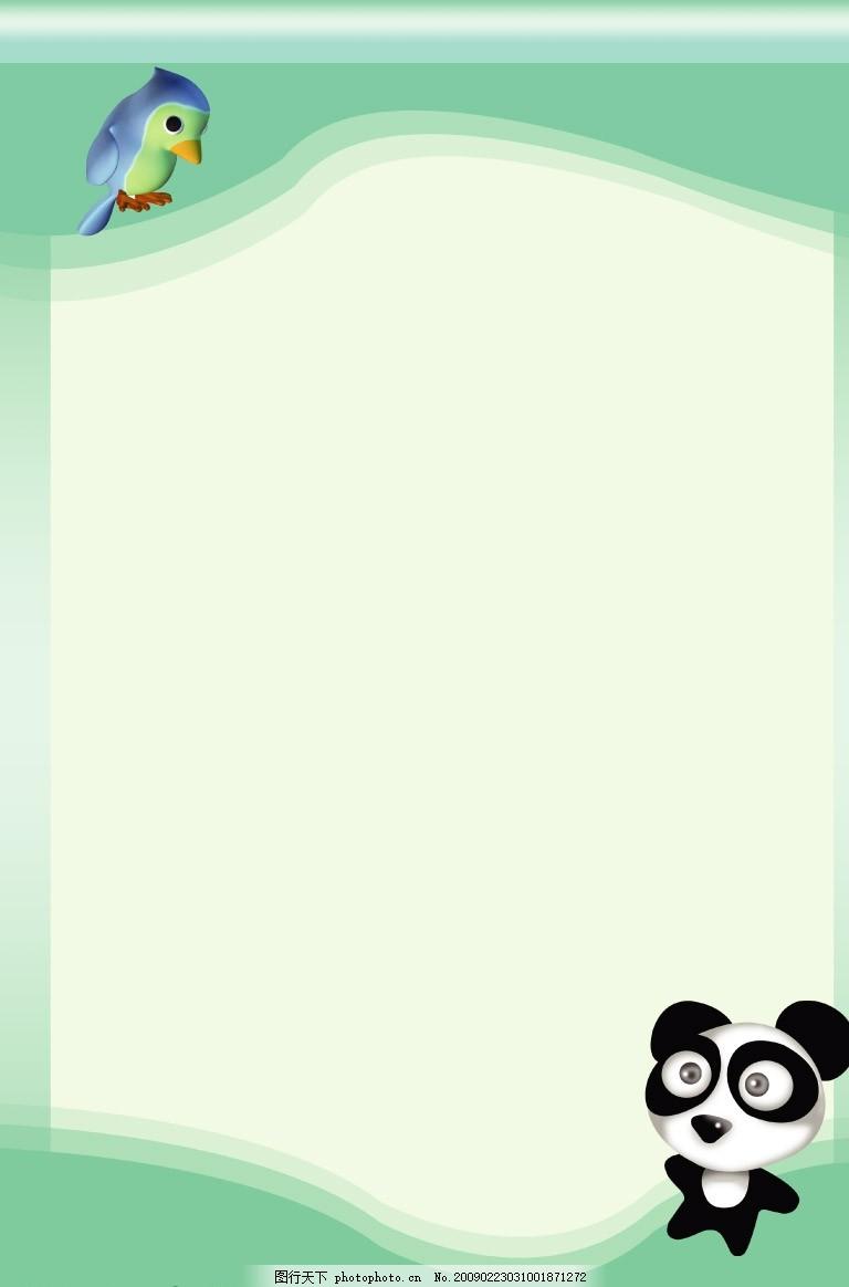 幼儿园展板 卡通动物 绿底 图内元素可编辑 广告设计模板 其他模版 源