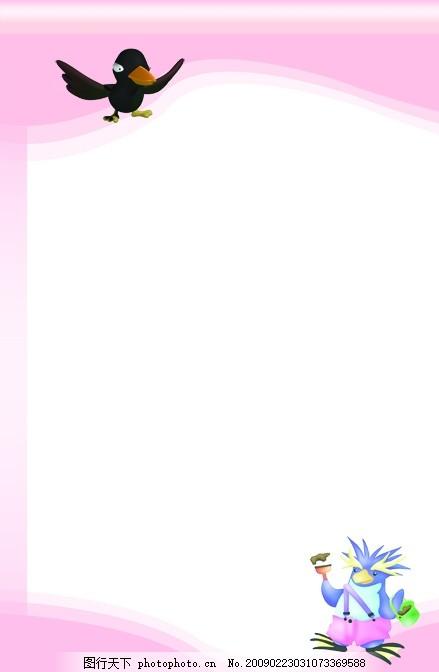 幼儿园展板 紫底 卡通动物 图内元素可编辑 广告设计模板 其他模版