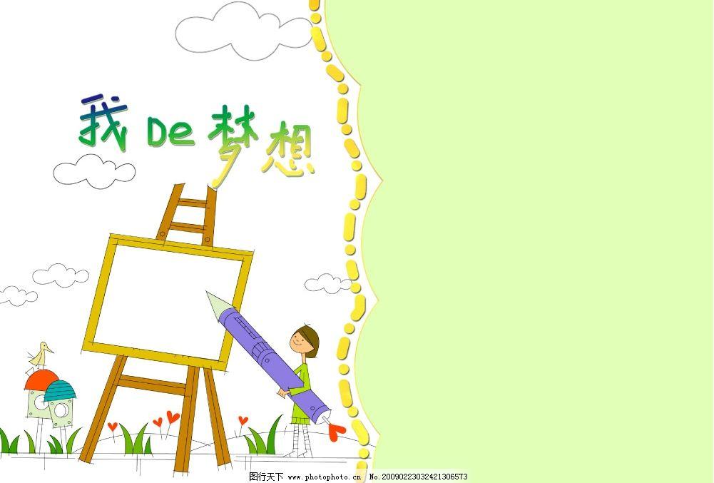 我的梦想图片_儿童摄影模板_影楼摄影_图行天下图库