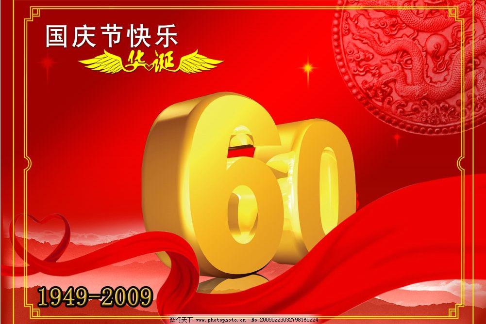 国庆节快乐 华诞60周年 60黄金立体字 红色带心飘带 边框 龙 山 源