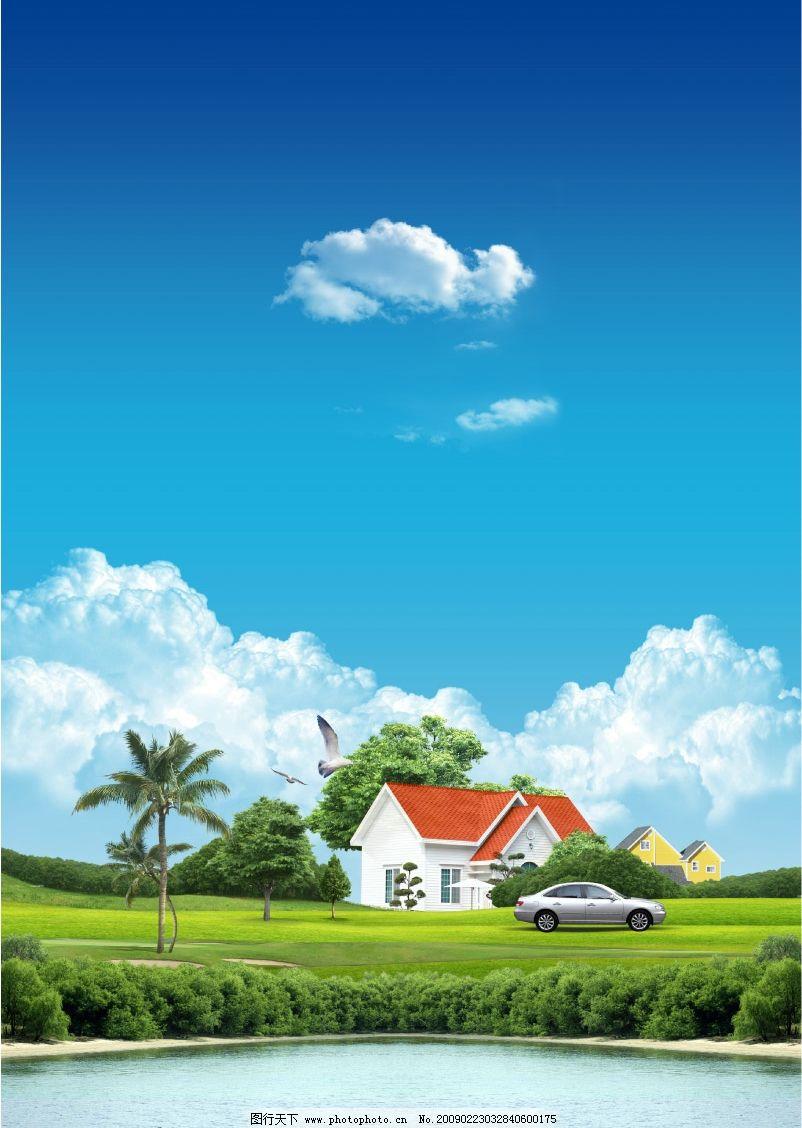 魅力风光 美丽 韩国风景 蓝天白云 汽车 湖水 湖泊 草地 绿地
