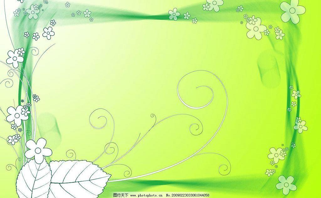 边框 花纹 小花 叶子 绿色 源文件库 像框