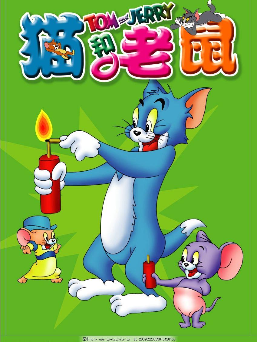 猫和老鼠3 猫和老鼠 卡通 动画片 海报      可爱 填色处理 其他 源