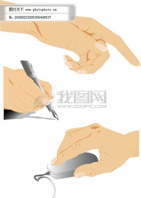 拿鼠标,握钢笔的手免费下载 拿鼠标,握钢笔的手 矢量图 广告设计