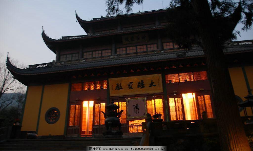 杭州灵隐寺大雄宝殿夜景图片