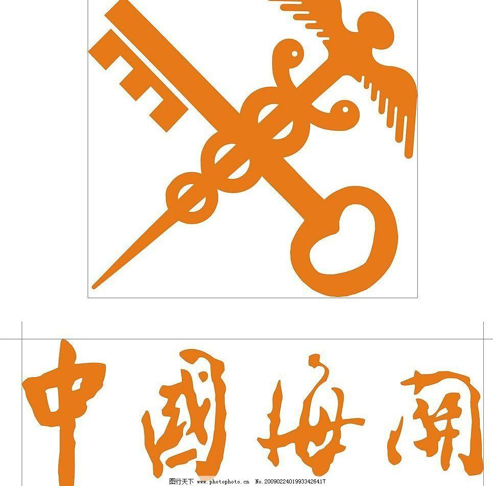 海关logo 海关      其他矢量 矢量素材 矢量图库 cdr 标识标志图标