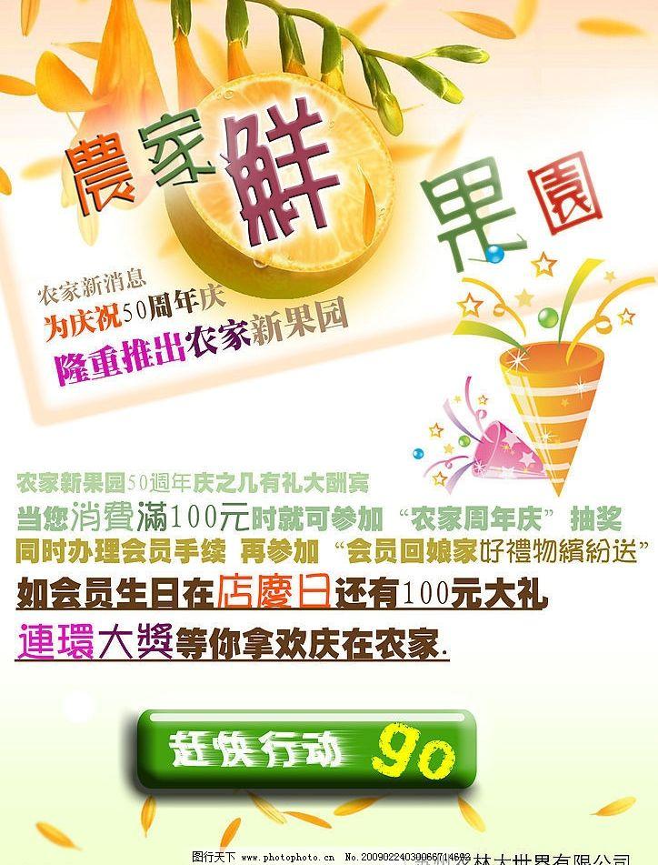 pop广告 礼包 水果 花瓣 广告设计模板 海报设计 源文件库 150dpi psd