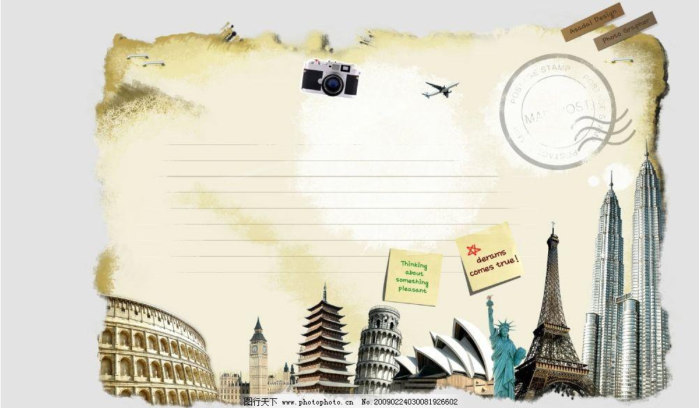 建筑 著名建筑 信纸 广告设计模板 海报设计 源文件库 300dpi psd