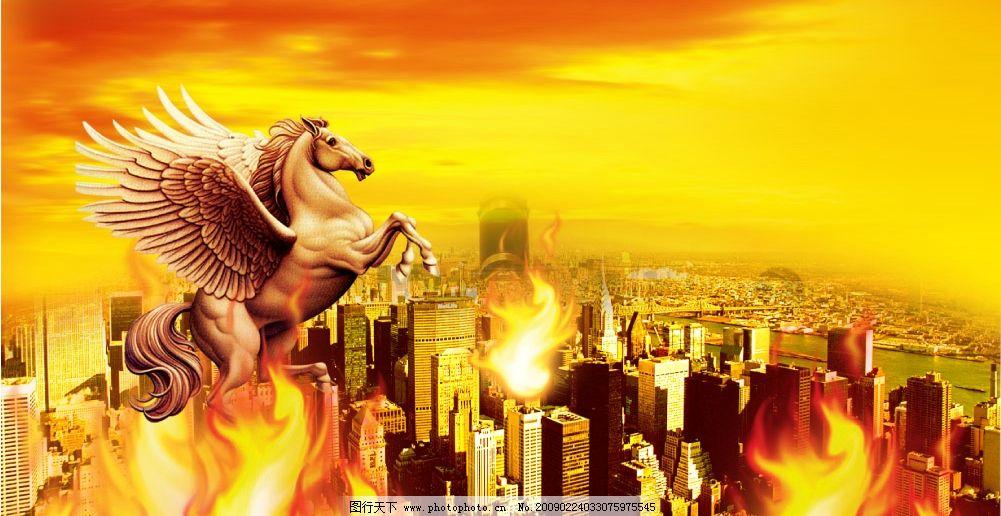 城市掘金 房地产素材 房产素材 飞天马 火 夕阳红 高楼大厦 大气磅礴