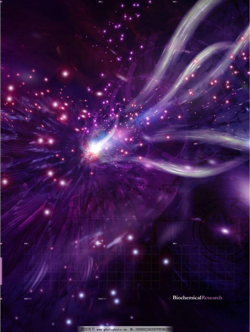 梦幻背景 梦幻 cg 星空 科幻 紫色 背景图 psd分层素材 源文件库 300