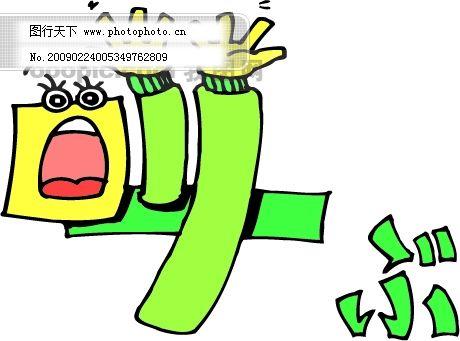 """""""斗""""字-汉字创意矢量图免费下载 """"斗""""字-汉字创意矢量图 广告设计"""