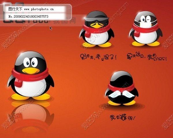 可爱qq企鹅矢量素材 腾讯qq企鹅 宠物 网页素材