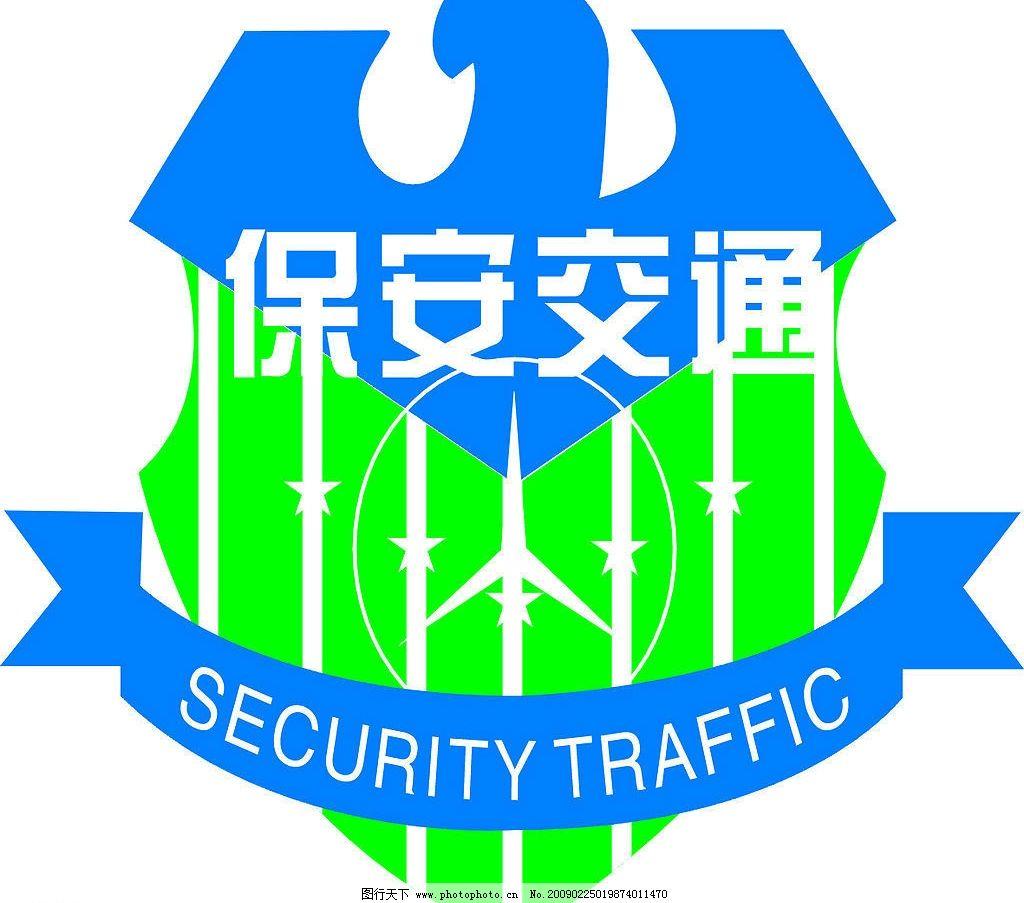 保安交通 标识标志图标 公共标识标志 矢量图库 cdr