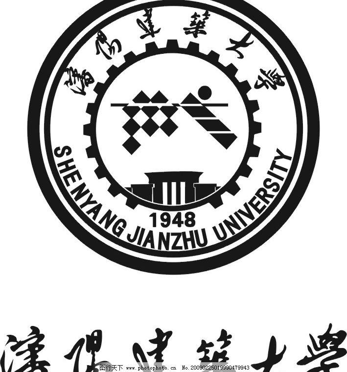 沈阳建筑大学 logo图片