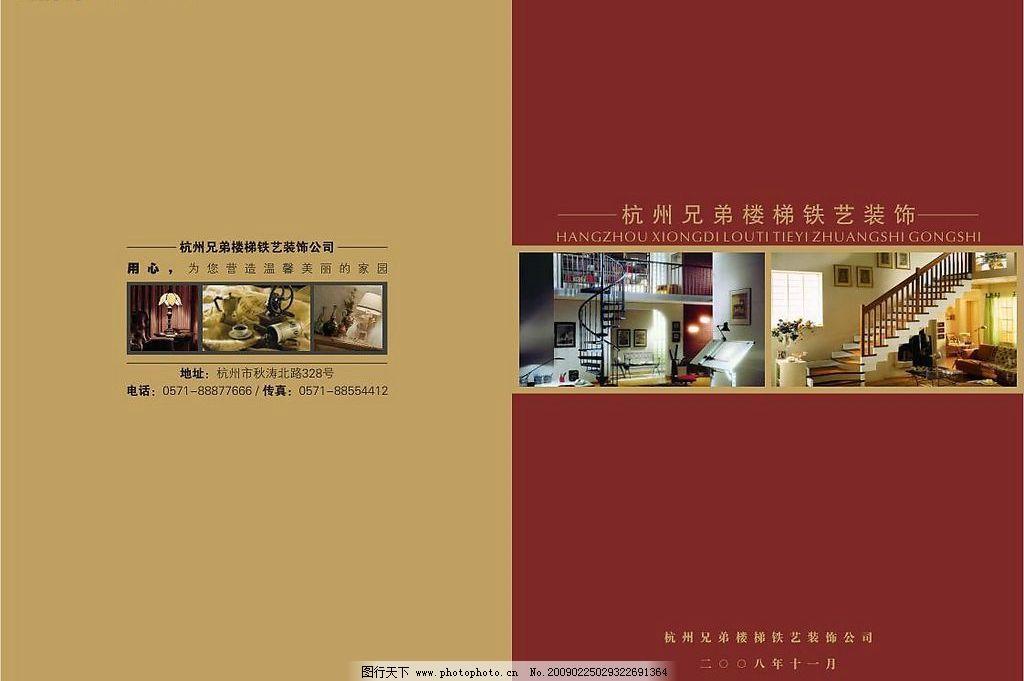 兄弟铁艺公司样册 欧式风格 样册设计 画册设计 古典风格设计 封面