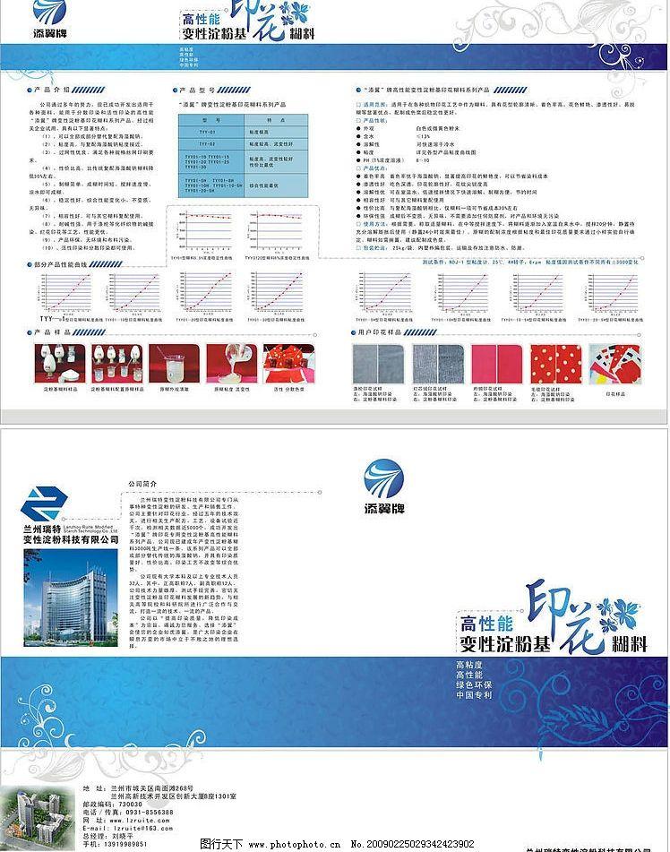 宣传册      设计 花边 线条 封二 封三 页眉 表格 广告设计 画册设计
