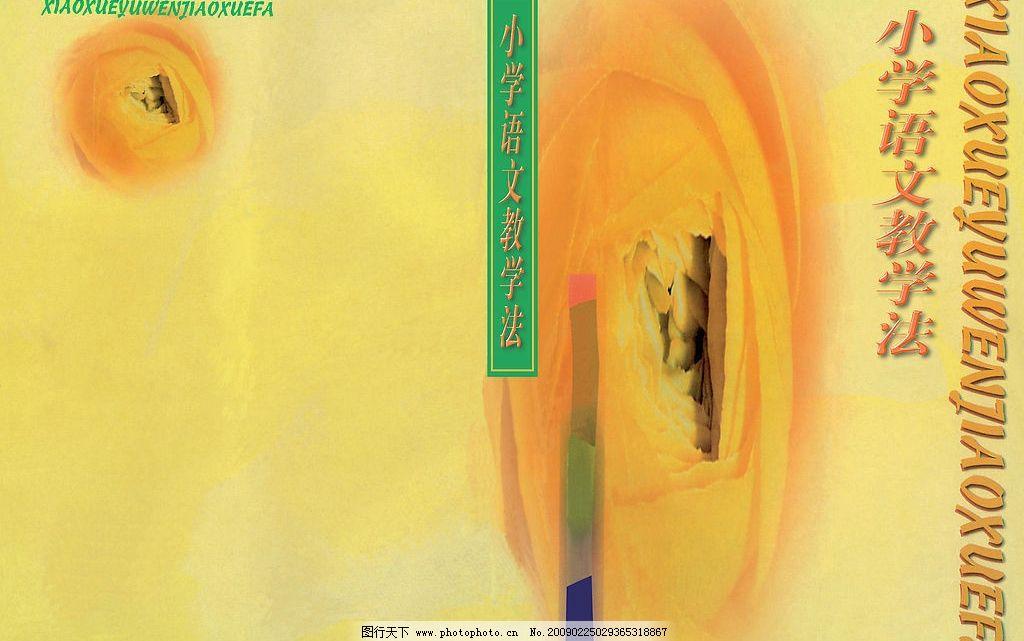 小学语文教学法封面图片_画册设计_广告设计_图行天下
