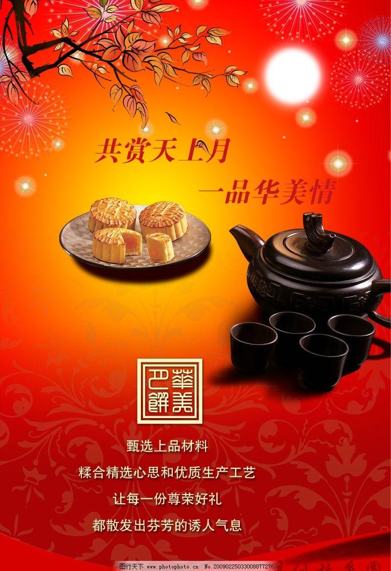 中秋节海报 月饼 茶壶 茶杯 背景设计 喜庆背景 节日海报 月亮